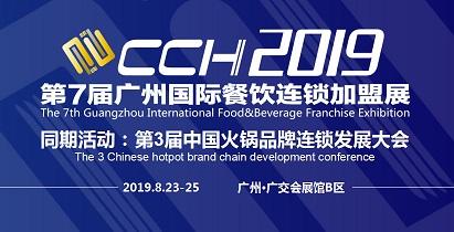2019广州餐饮连锁加盟展