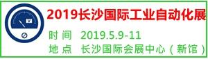 2019年长沙国际自动化展(5月9日举行)