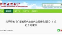 广东省现代农业产业园建设指引