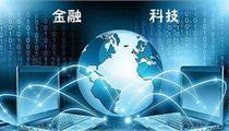 北京出台金融科技发展规划 巨头或先受益