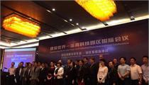 """11届""""建设世界一流高科技园区国际会议""""成功举行   前瞻作为智库机构全程参与协办"""