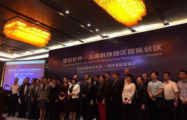 建设世界一流高科技园区国际会议