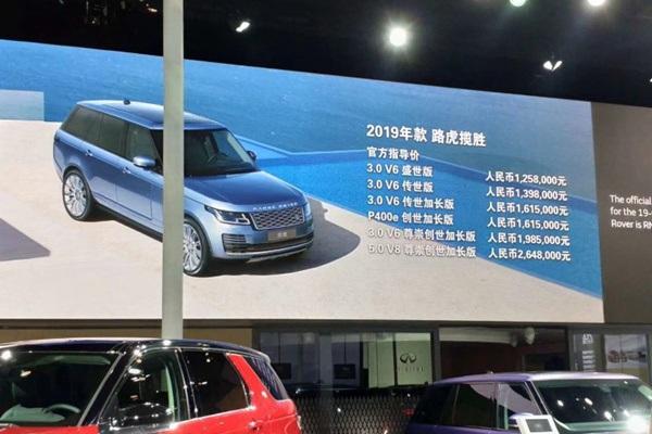 2018广州车展:新款路虎揽胜售125.80万起 共推出6款车型