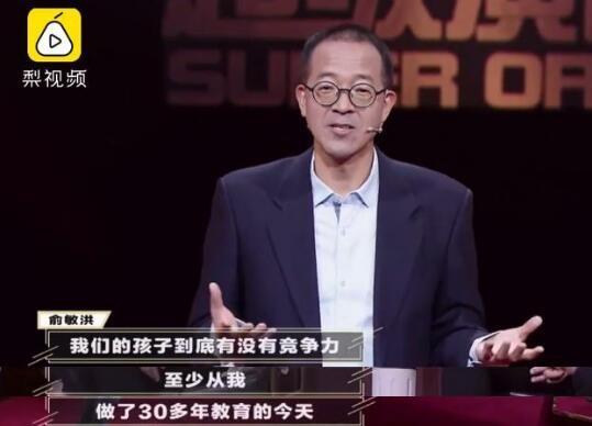 """光明日报批俞敏洪:翻版""""红颜祸水论"""" 公众人物更应珍惜话语权"""