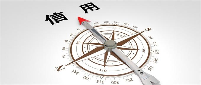 北京将对个人信用评价打分 覆盖全部常住人口
