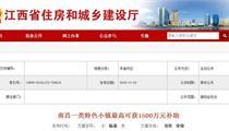 南昌市级特色小镇最高可获1500万元补助