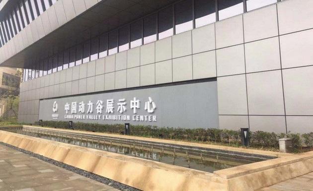 中国动力谷