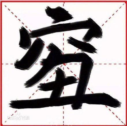 """神总结!2018年度汉字""""qiou""""新字出炉获疯狂点赞 网友直呼扎心了"""