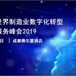 第三届世界制造业数字化转型与客户服务峰会2019将于明年三月在成都盛大开幕