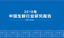 前瞻产业研究院发布《中国生鲜行业研究报告》