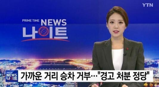 韩国拒载中国游客
