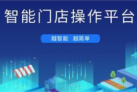智能门店操作平台非码科技获6000万元A+轮融资