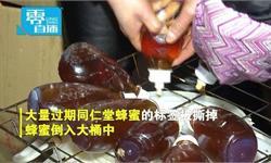 北京同仁堂蜂蜜被曝过期回收重进原料库 回应称仅为退给蜂农养蜜蜂