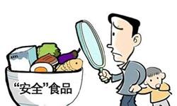 中国<em>食品安全</em><em>大数据</em>行业发展新葡萄京娱乐场手机版 未来将呈现五<em>大</em>发展趋势