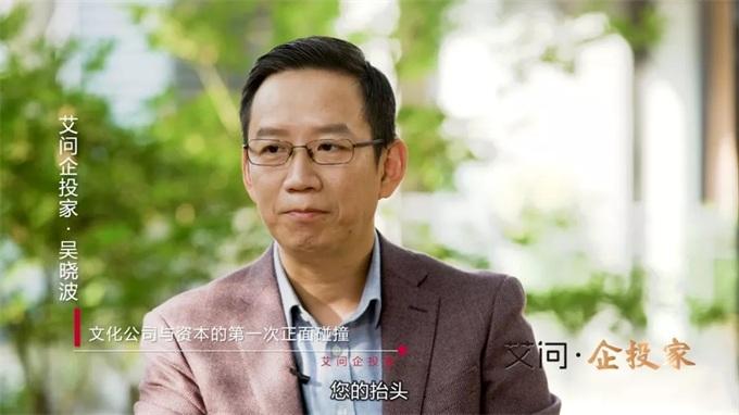 吴晓波:企投家是一种更符合中国商业现状及未来的生存状态