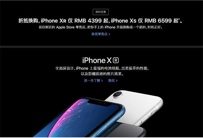 iPhone行货降价