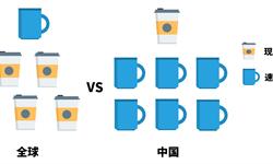 2018年中国咖啡行业发展现状与发展前景 资本入局、现磨咖啡市场已变天