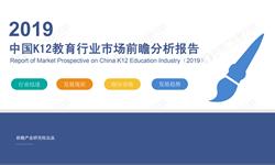 2019中国K12教育行业市场前瞻分析报告 线上教育商业模式创新空间将更大