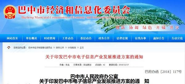 巴中市电子信息产业