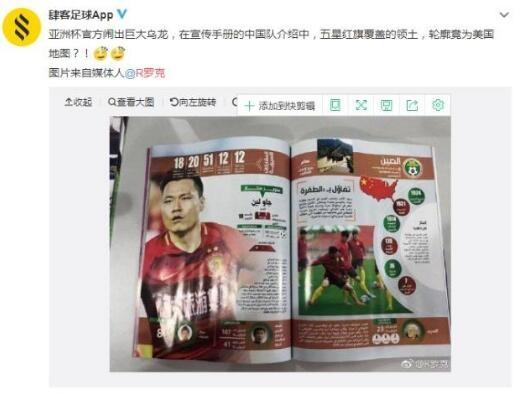 2019亚洲杯闹出大乌龙!中国地图用了美国的轮廓 朝鲜队印成韩国队