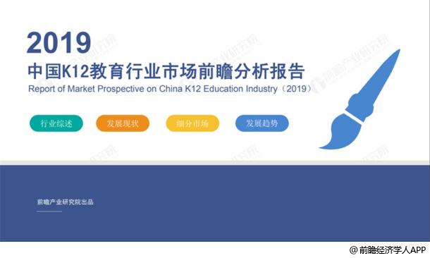 2019中國K12教育行業市場前瞻分析報告