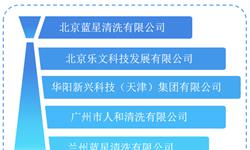 2018年中国工业清洗行业市场现状和发展前景分析 激光清洗优势突出,应用前景可期【组图】