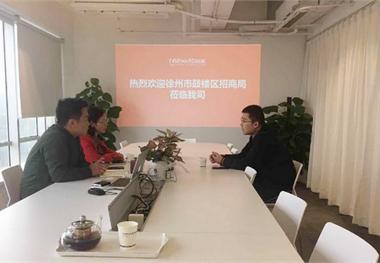 鼓楼区驻深圳招商局李局到访前瞻洽谈招商合作