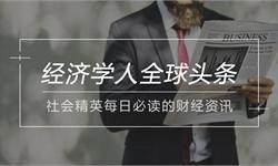 经济学人全球<em>头</em><em>条</em>:金墉宣布提前卸任,我国研发抗癌新药,中国外汇储备回升
