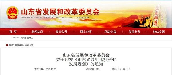 山东省发展和改革委员会 关于印发《山东省通用飞机产业 发展规划》的通知