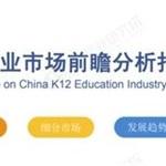 前瞻产业研究院:2019年中国K12教育行业市场前瞻分析报告