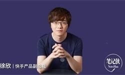 快手产品副总裁徐欣:这3点,影响你能走多远