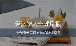 <em>经济学人</em>全球早报:张羽从央视离职,马云乡村教师奖,丁香园回应天价鞋垫