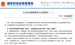 """化妆品打""""药妆""""概念属违法,2018中国化妆品市场现状与发展趋势分析"""