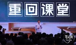 马云乡村教师活动演讲:让每个人发挥自己的强项