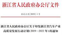 浙江省1号文件:汽车产业招商将发生重大变化