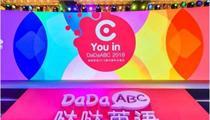 在线少儿语培机构DaDa英语完成D轮融资 在线教育潜力巨大