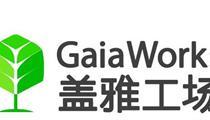 盖雅工场获3亿元融资 劳动力管理市场生机勃勃