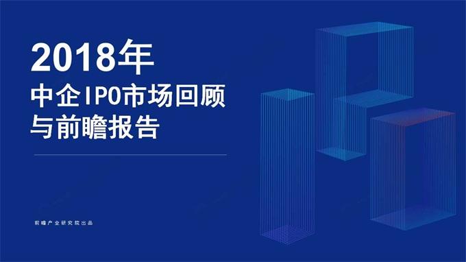 前瞻产业研究院重磅发布《2018中企IPO市场回顾与前瞻报告》