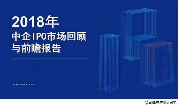 前瞻產業研究院:2018年中國企業IPO市場回顧與前瞻報告