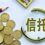 2018年中国信托行业发展现状及前景分析 转型科技创新努力顺应新时代