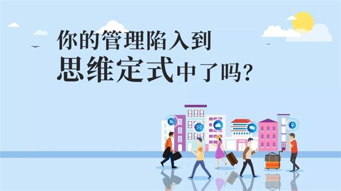 陈春花:你的管理陷入到思维定式中了吗?