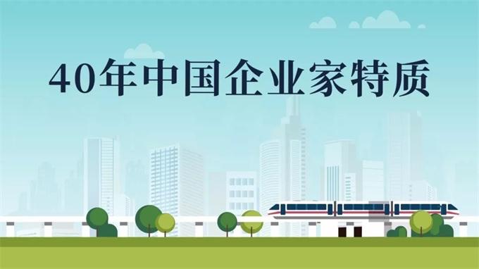 陈春花:40年中国企业家特质