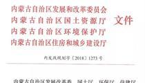 内蒙古自治区特色小镇创建方案 附申报材料大纲