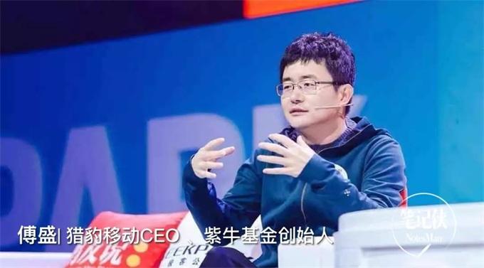 傅盛:真正做成事的人,首先要解放自己