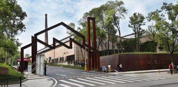 重庆工业园区_浅述文创产业园含义及其发展历程_产业园区规划 - 前瞻产业研究院