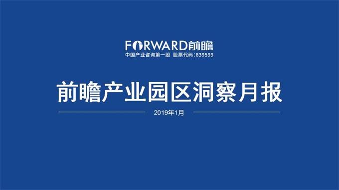 前瞻产业研究院:2019年1月中国产业园区洞察报告