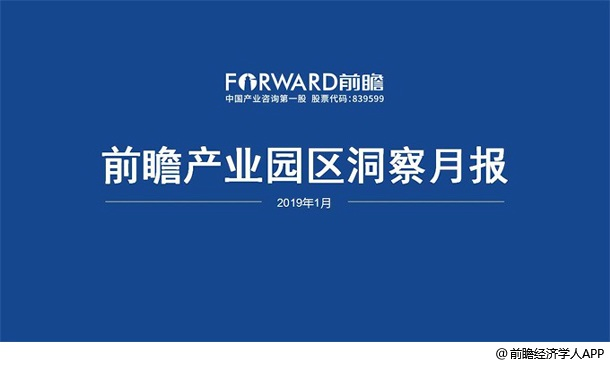 前瞻產業研究院:2019年1月中國產業園區洞察報告
