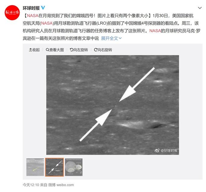 """落点准确!NASA卫星找到""""嫦娥四号"""" 西方阴谋论者再遭打脸"""