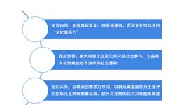 2018年中国文化馆行业市场现状和发展趋势分析 提升服务效能仍然是文化馆行业发展的重中之重【组图】