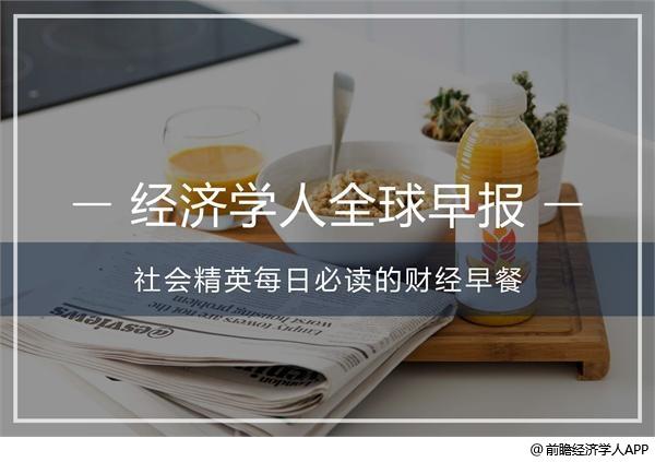 经济学人全球早报:捷豹路虎巨亏40亿,春节档票房58.4亿,京东收购翠宫饭店